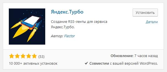Яндекс Турбо-страницы плагин WordPress