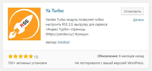 Ya Turbo плагин турбо