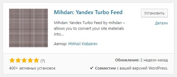 Mihdan: Yandex Turbo Feed плагин
