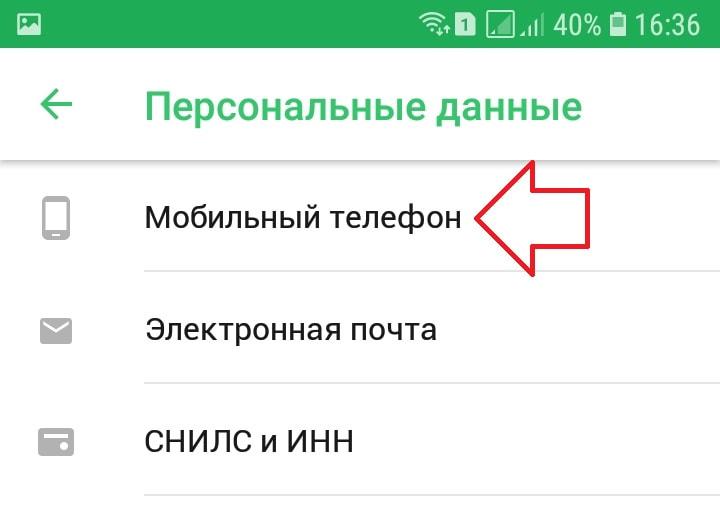 изменить телефон мобильный