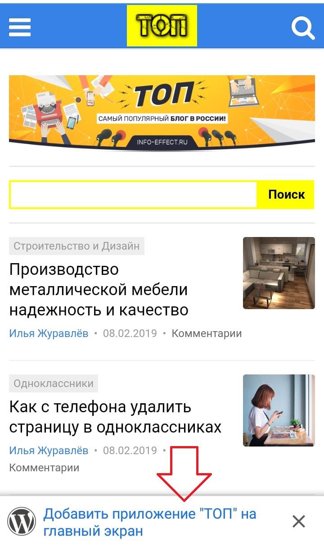 сайт приложение