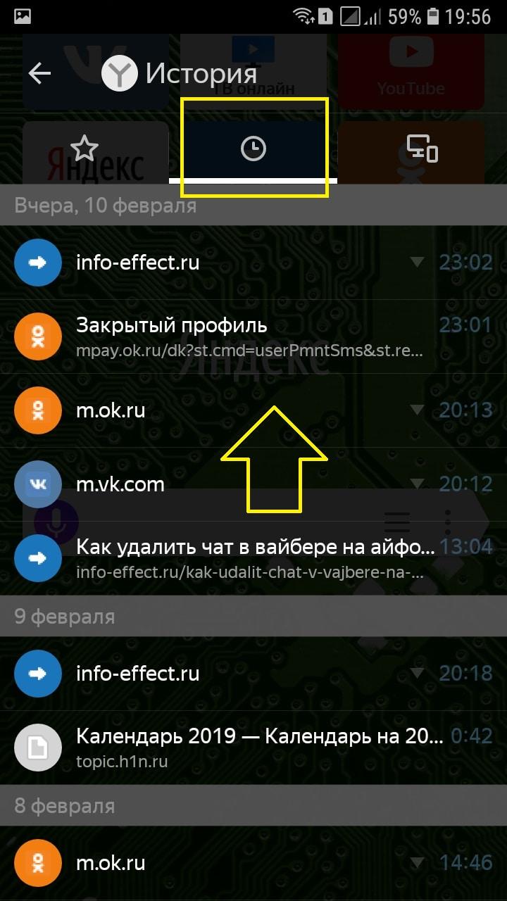 история приложение