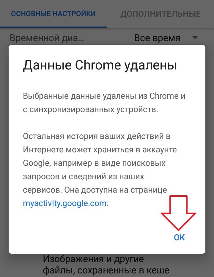 данные chrome уведомление
