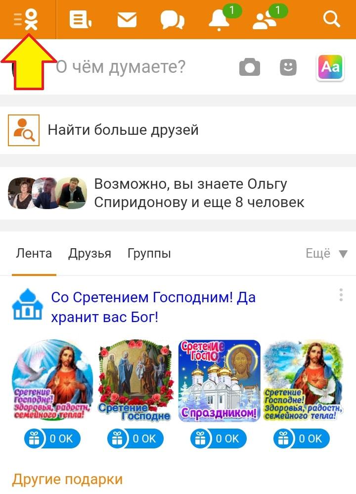 одноклассники мобильный