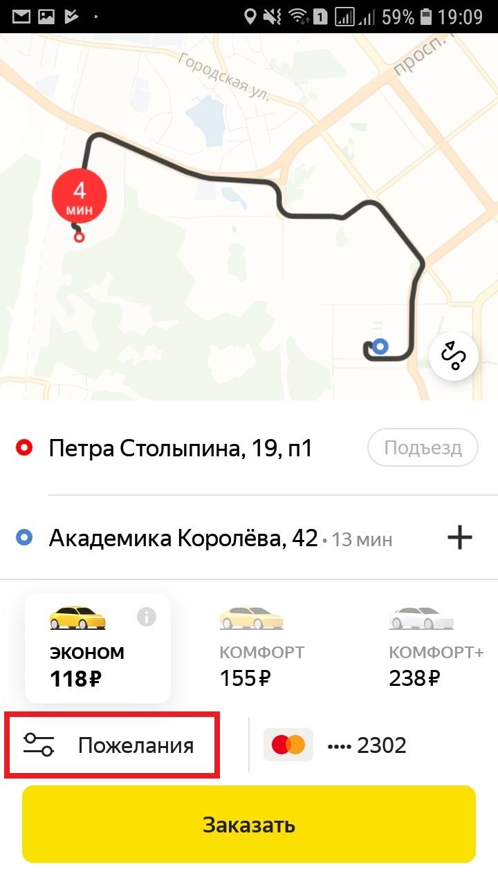 приложение такси яндекс