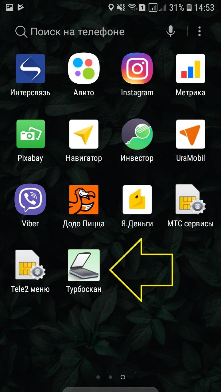 иконка приложение