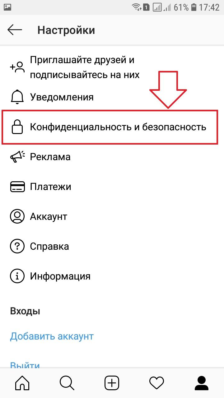 безопасность инстаграм