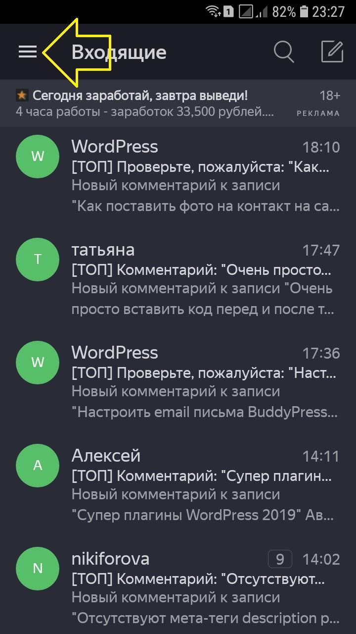 Яндекс почта приложение