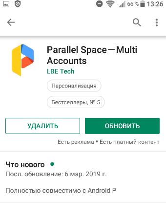 приложение parallei space
