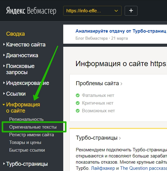 Яндекс вебмастер оригинальные текста