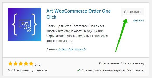 Art WooCommerce Order One Click