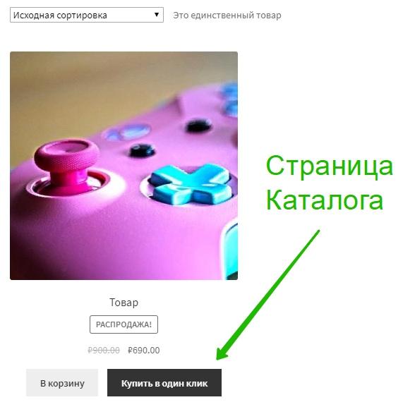 каталог магазина кнопка купить
