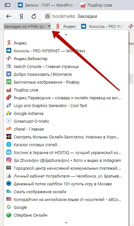 закладки Яндекс