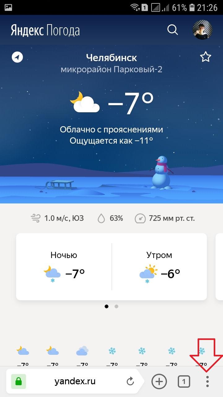 погода приложение