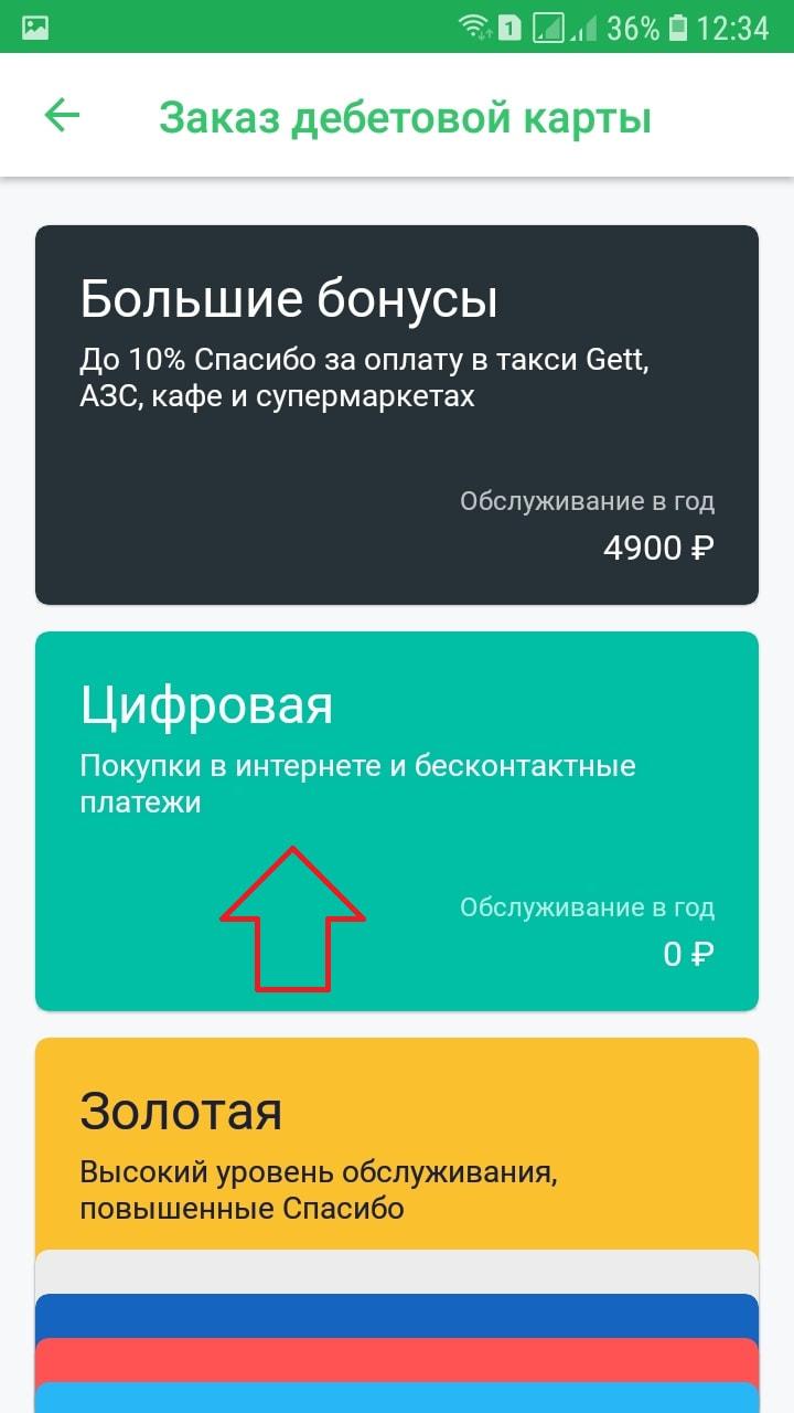 цифровая карта