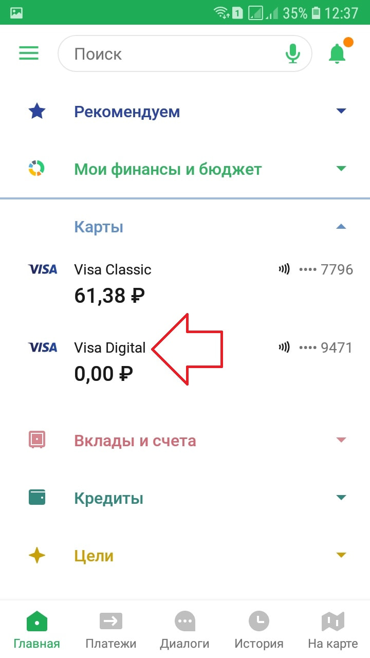 Visa Digital Сбербанк