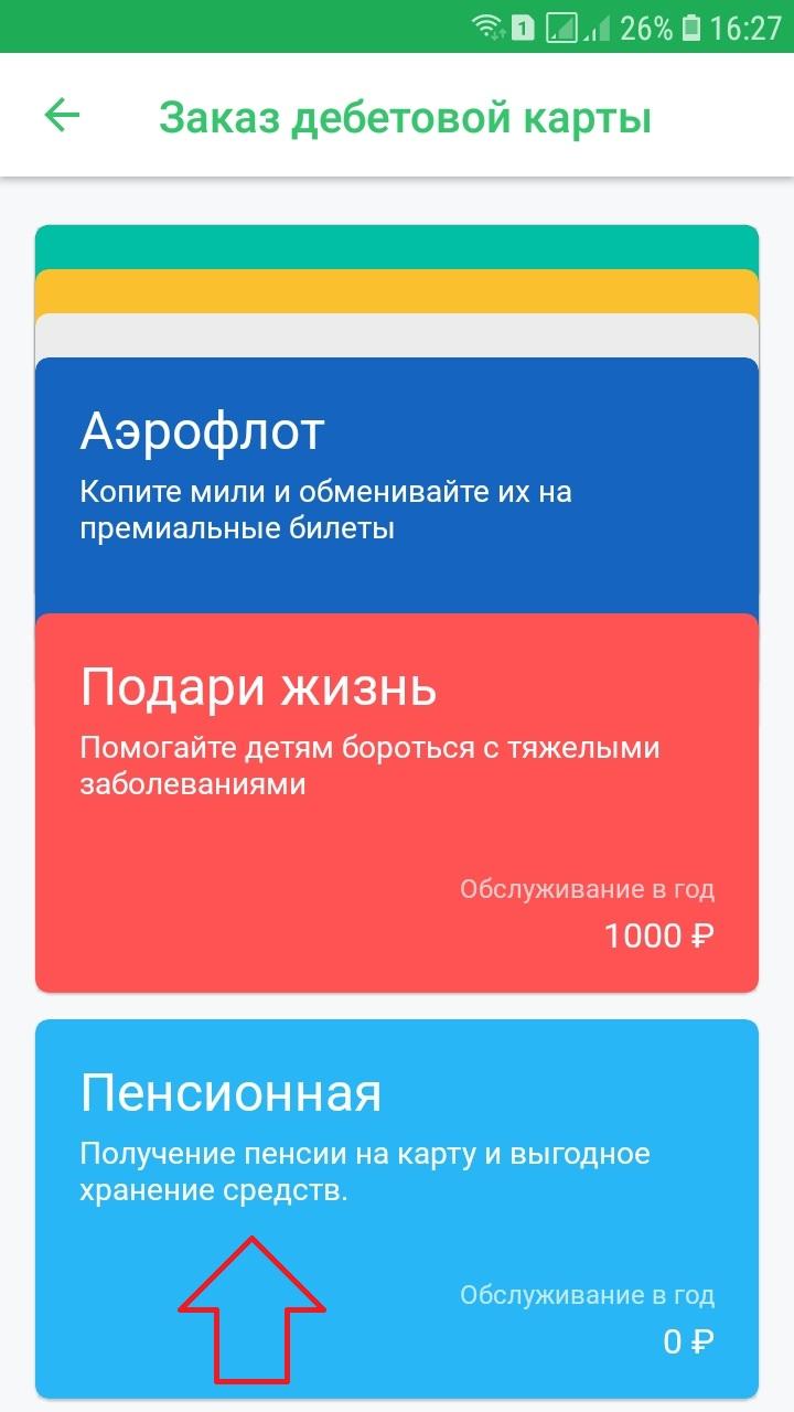 пенсионная карта мир приложение сбербанк