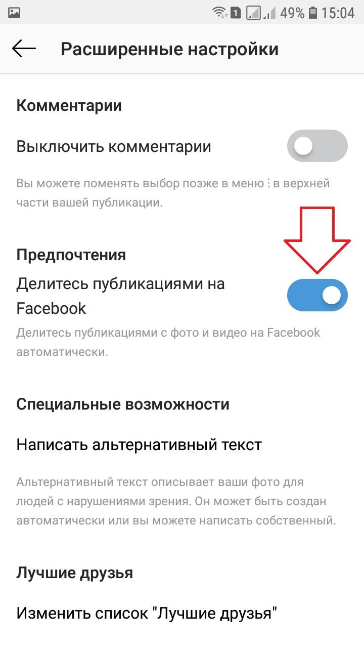 настройки инстаграм фейсбук