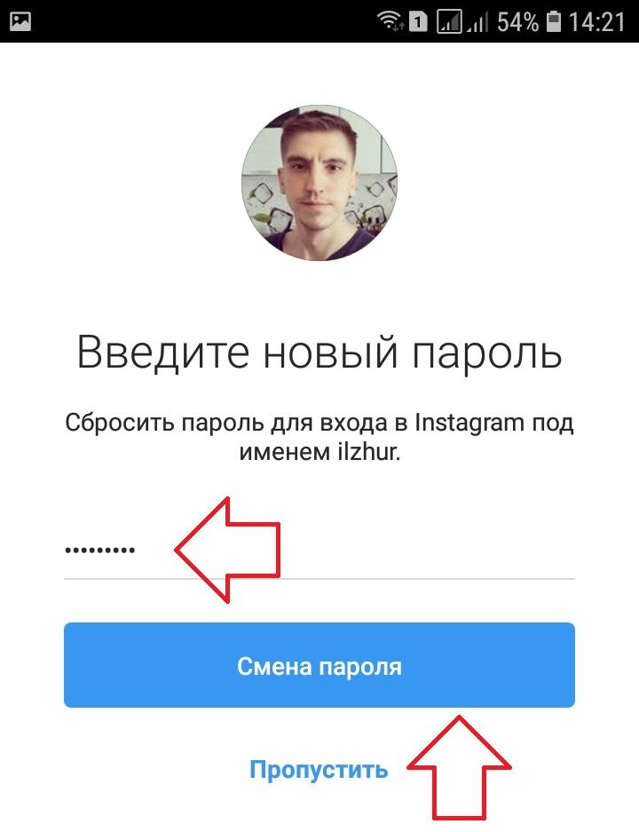 новый пароль инстаграм