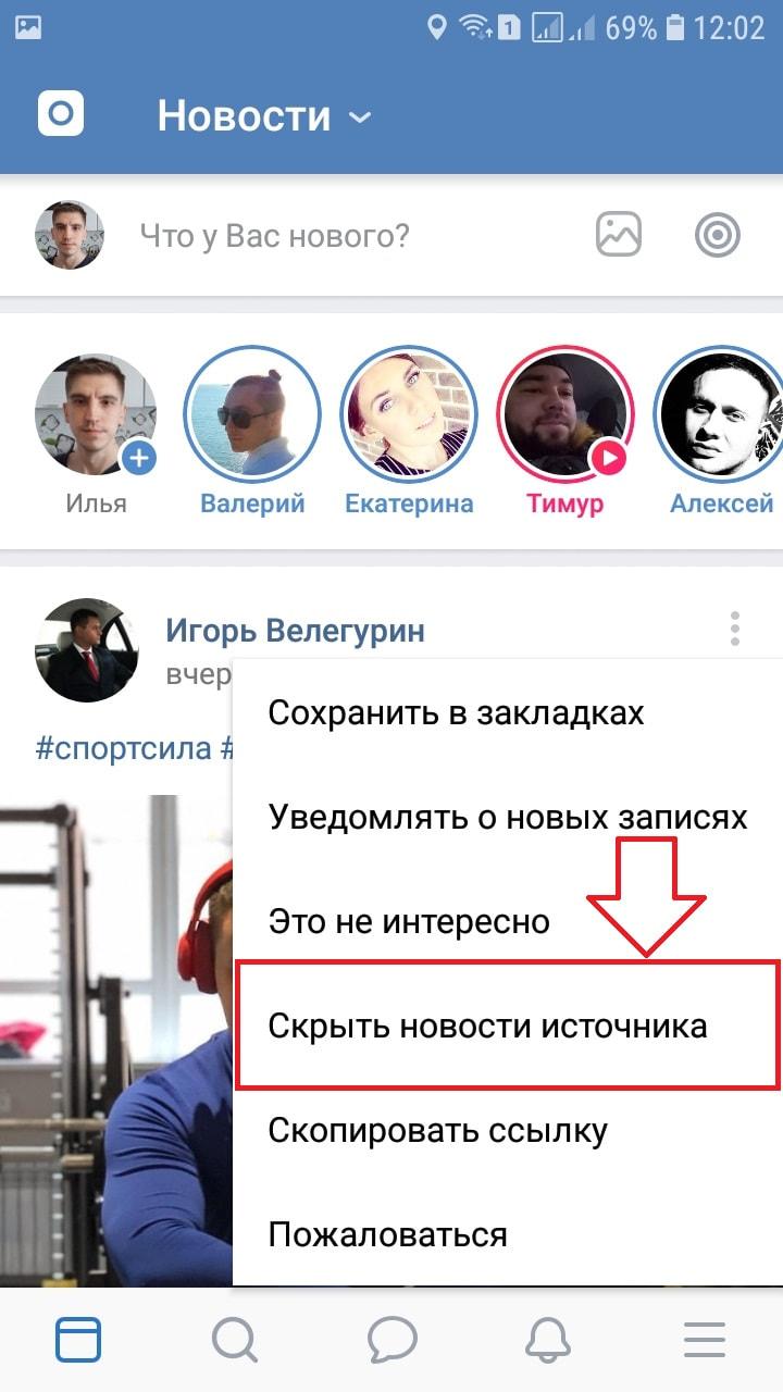 скрыть новости вконтакте