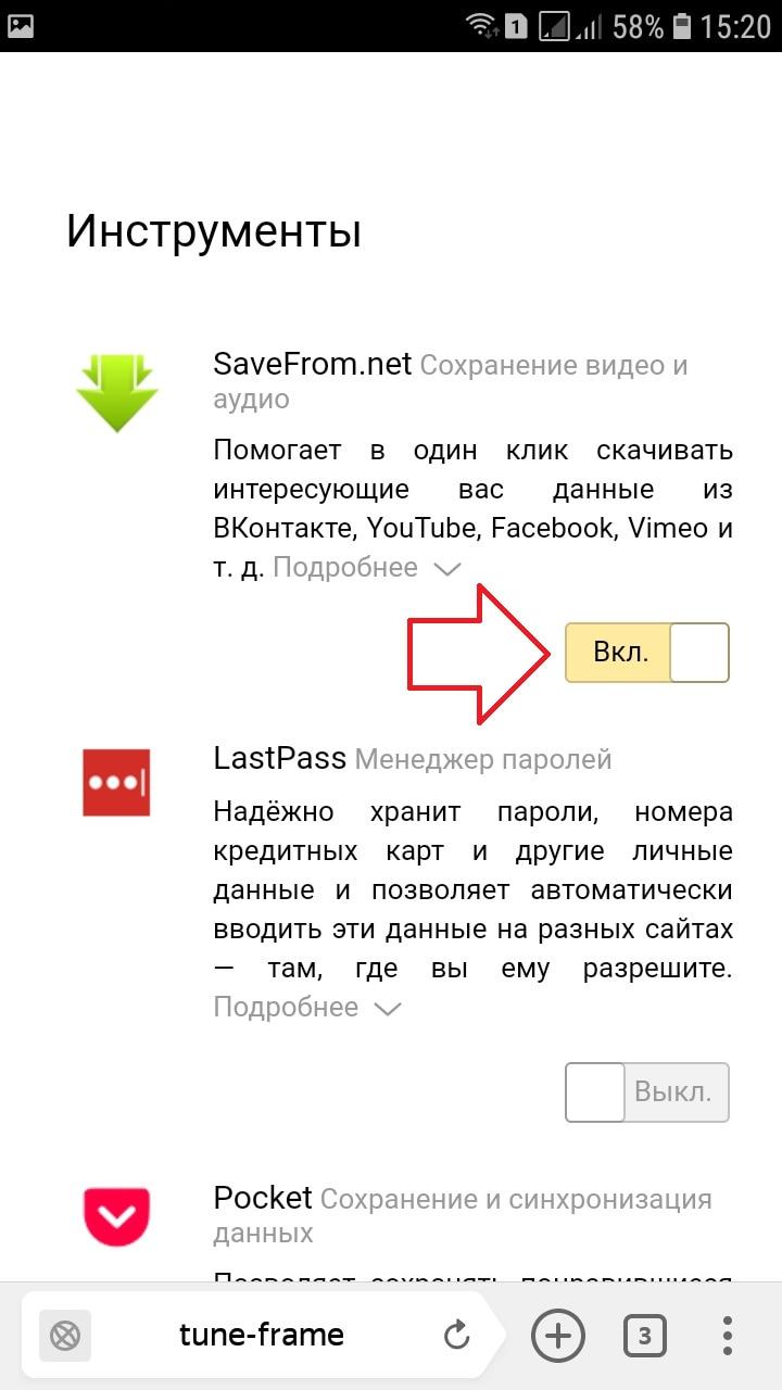 SaveFrom андроид