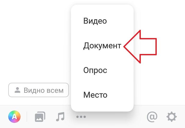 документ вконтакте