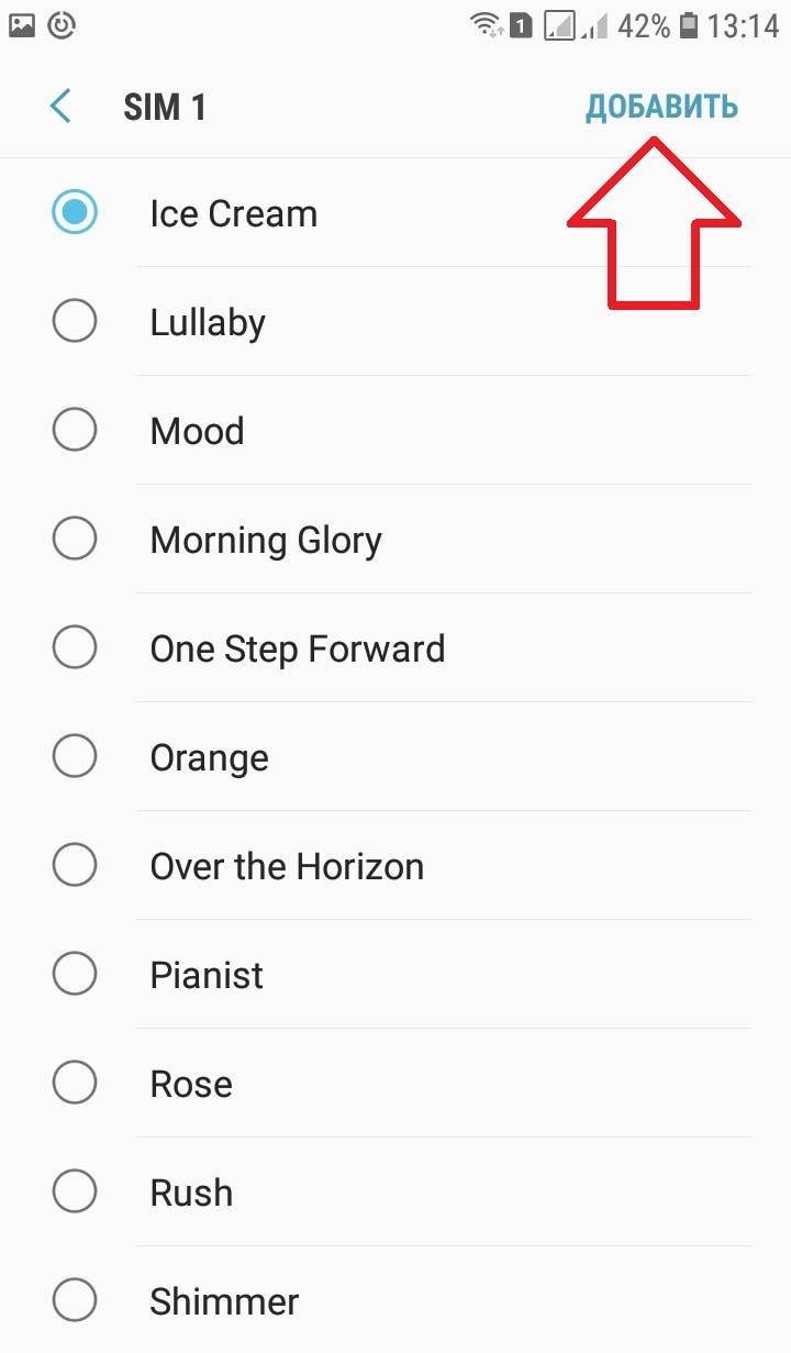 добавить музыку