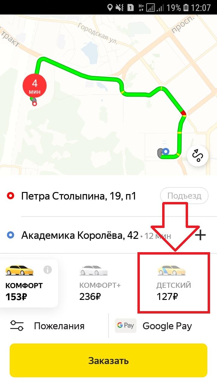 тариф детский такси Яндекс