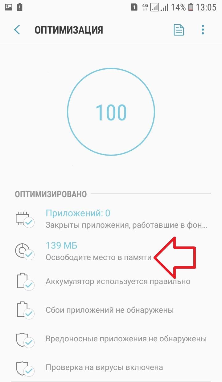 очистка телефон андроид