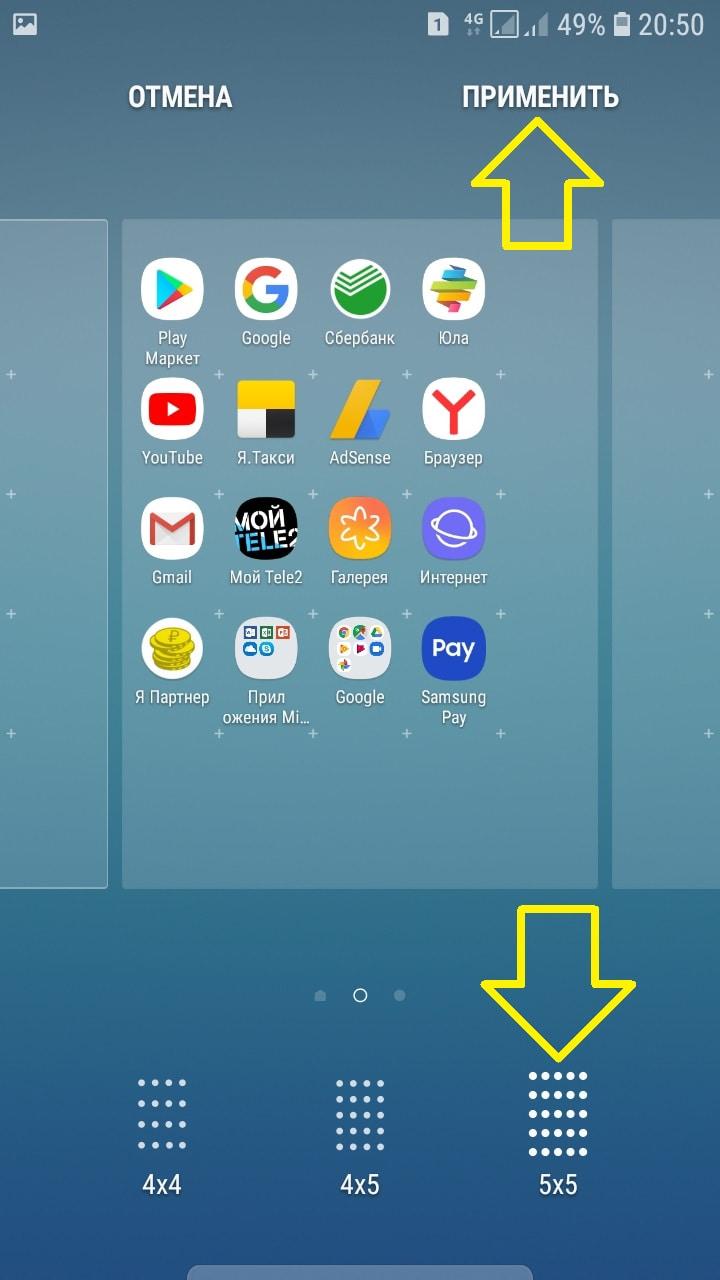 значки экран смартфон