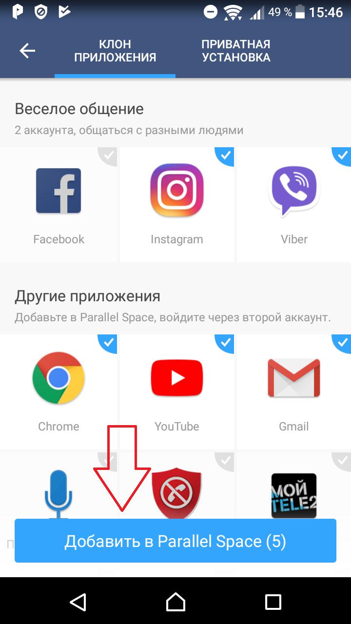 добавить приложение
