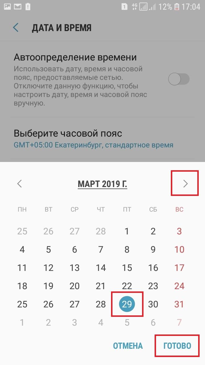 дата samsung изменить