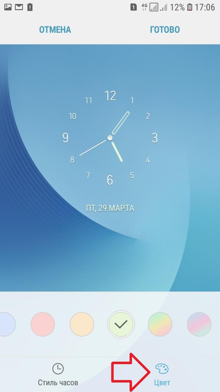 цвет часы изменить