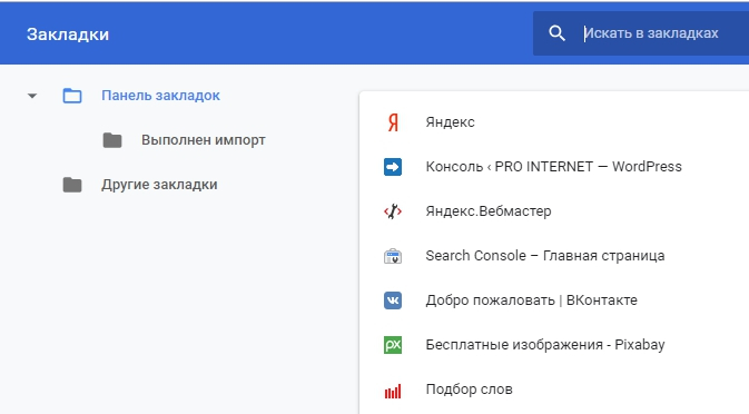 закладки google