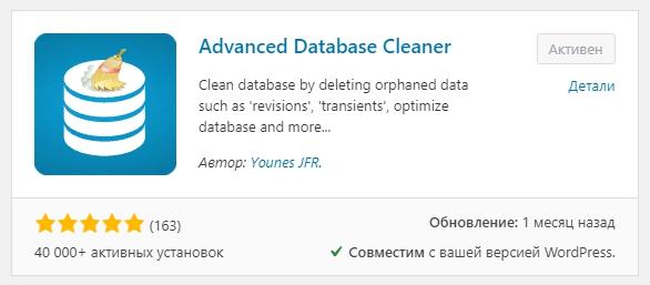 Advanced Database Cleaner WordPress