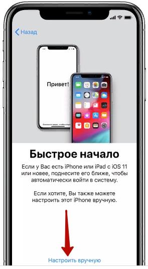 быстрое начало айфон