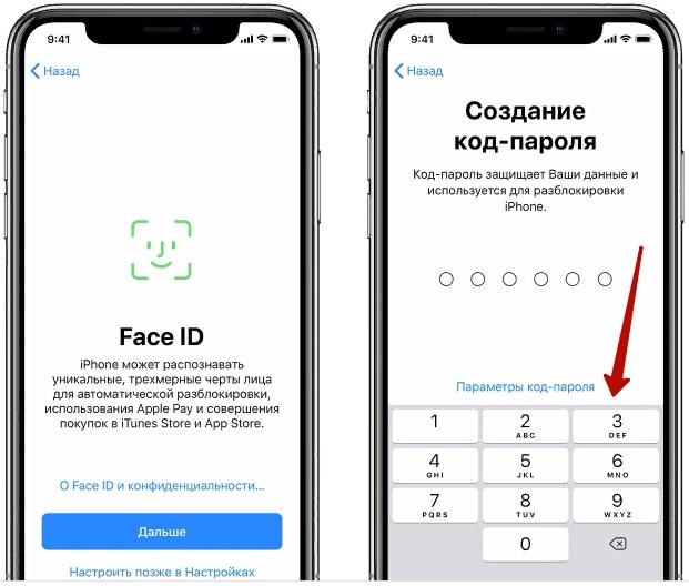 настроить функцию Face ID или Touch ID