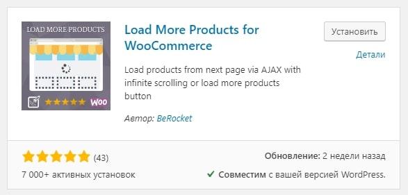 плагин WooCommerce Load More Products