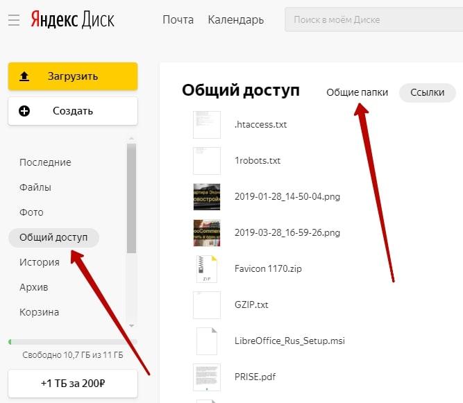 Яндекс диск