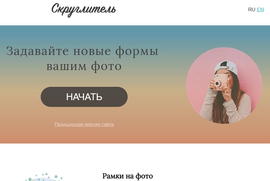сайт скруглитель