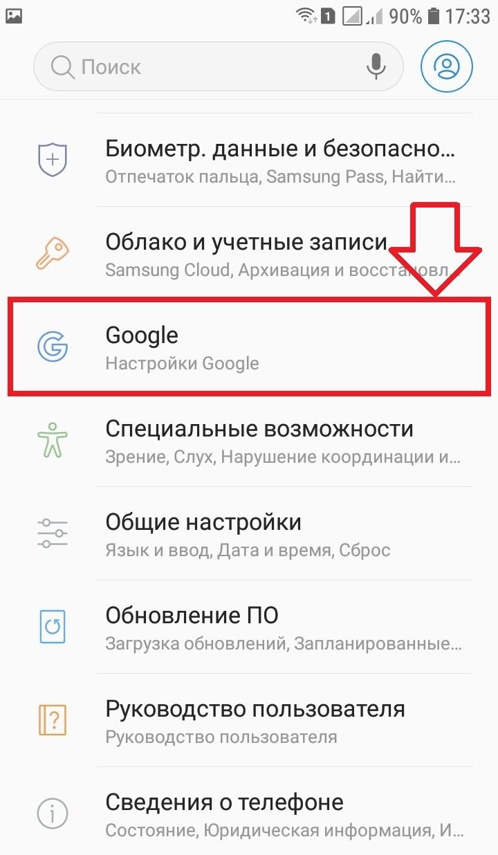 гугл самсунг настройки