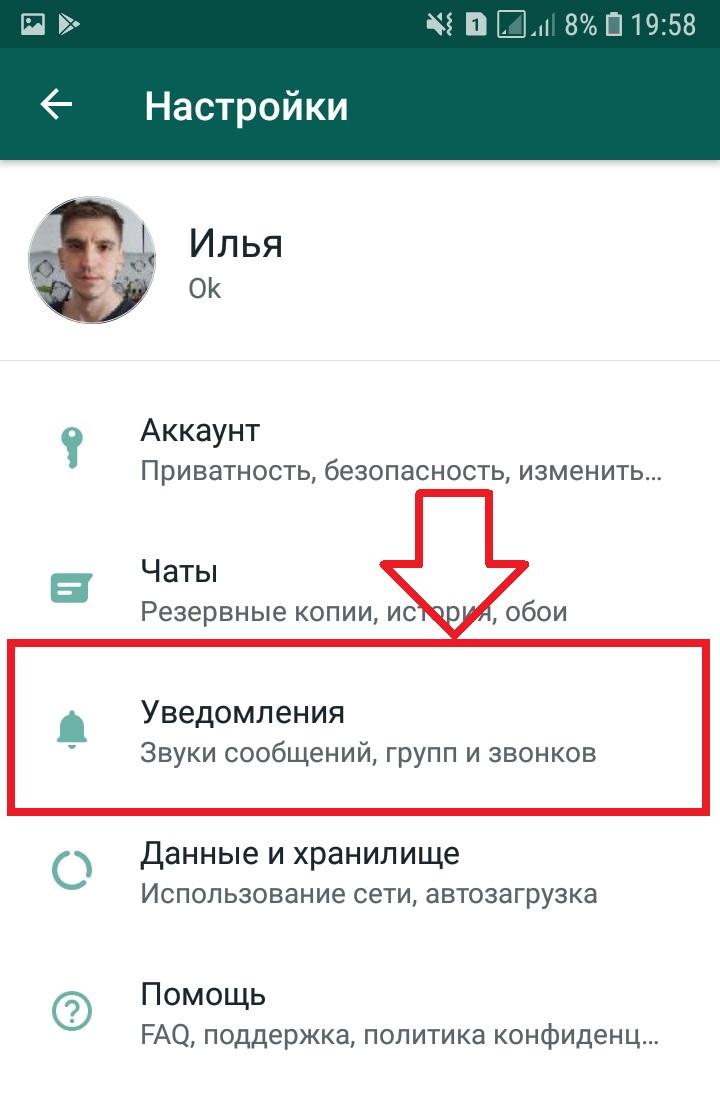 уведомления whatsapp