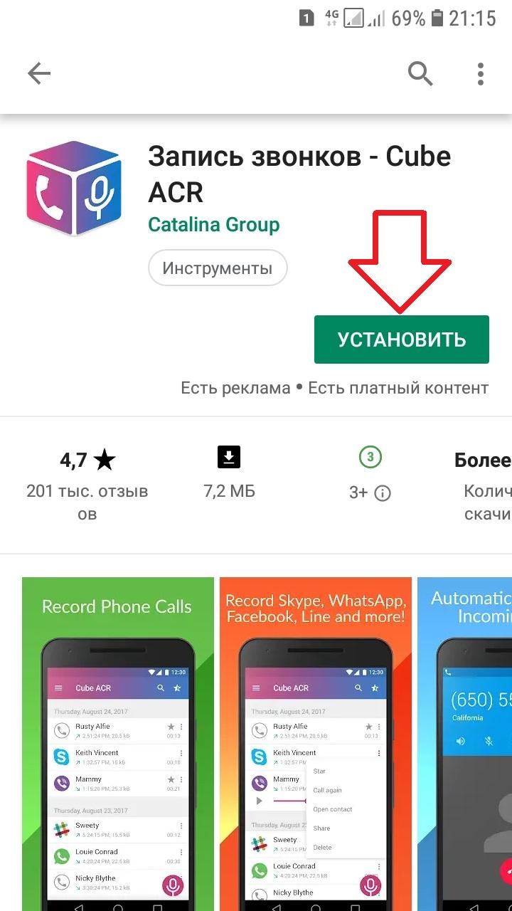 приложение запись звонка
