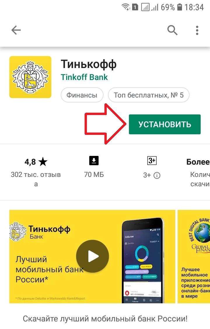 тинькофф банк приложение андроид