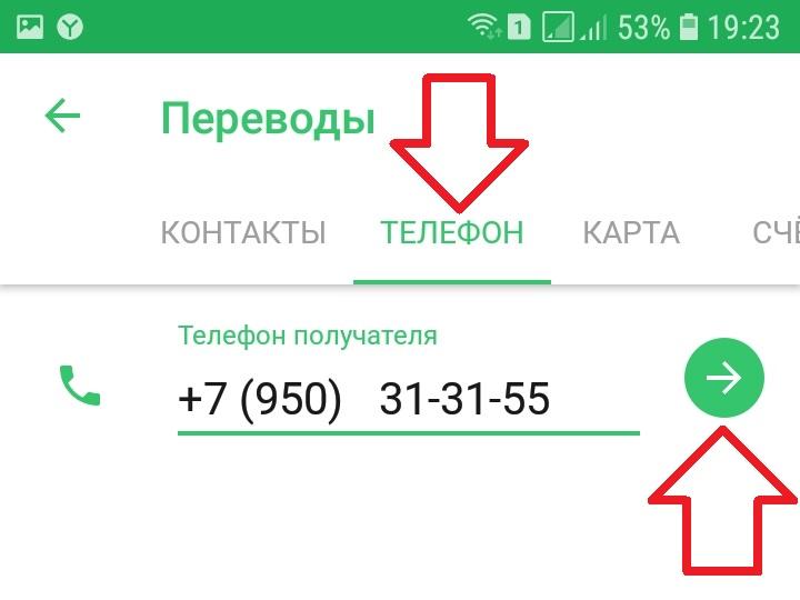 телефон сбербанк перевод