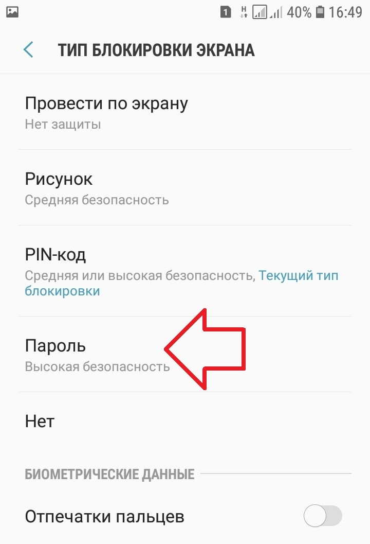выбрать пароль