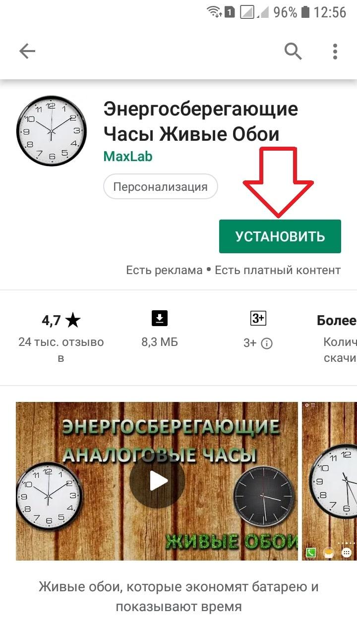 приложение часы андроид