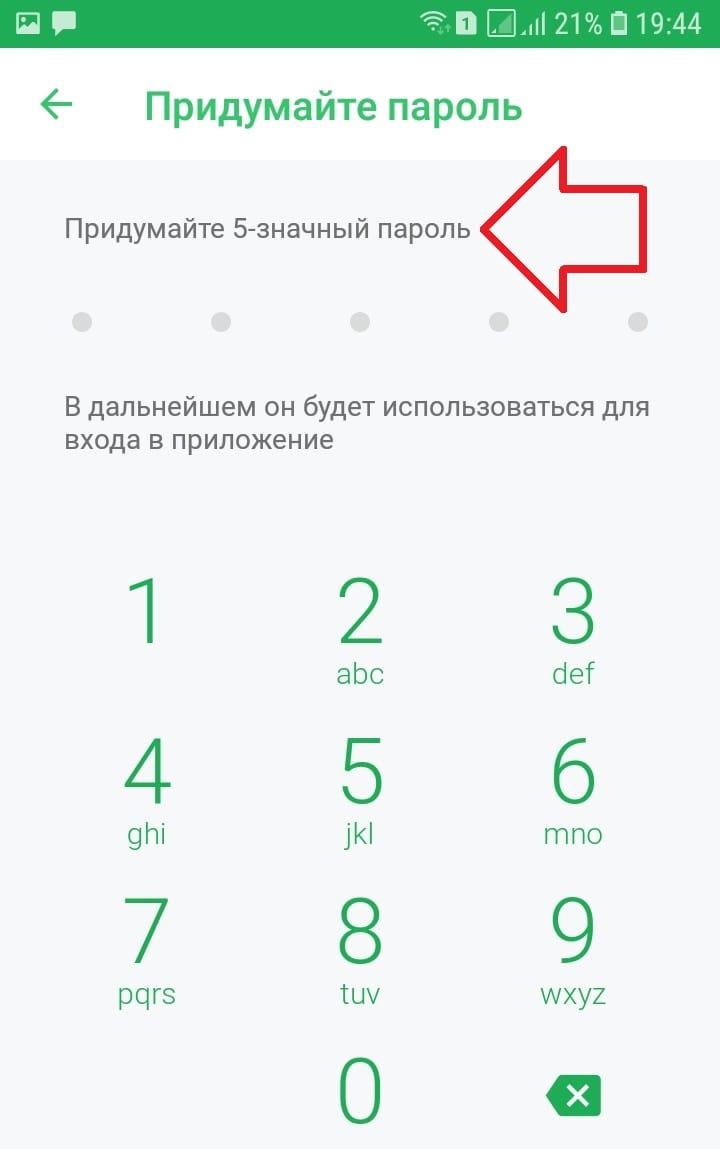 придумать пароль приложение