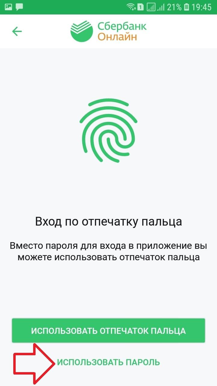 вход отпечаток пальца