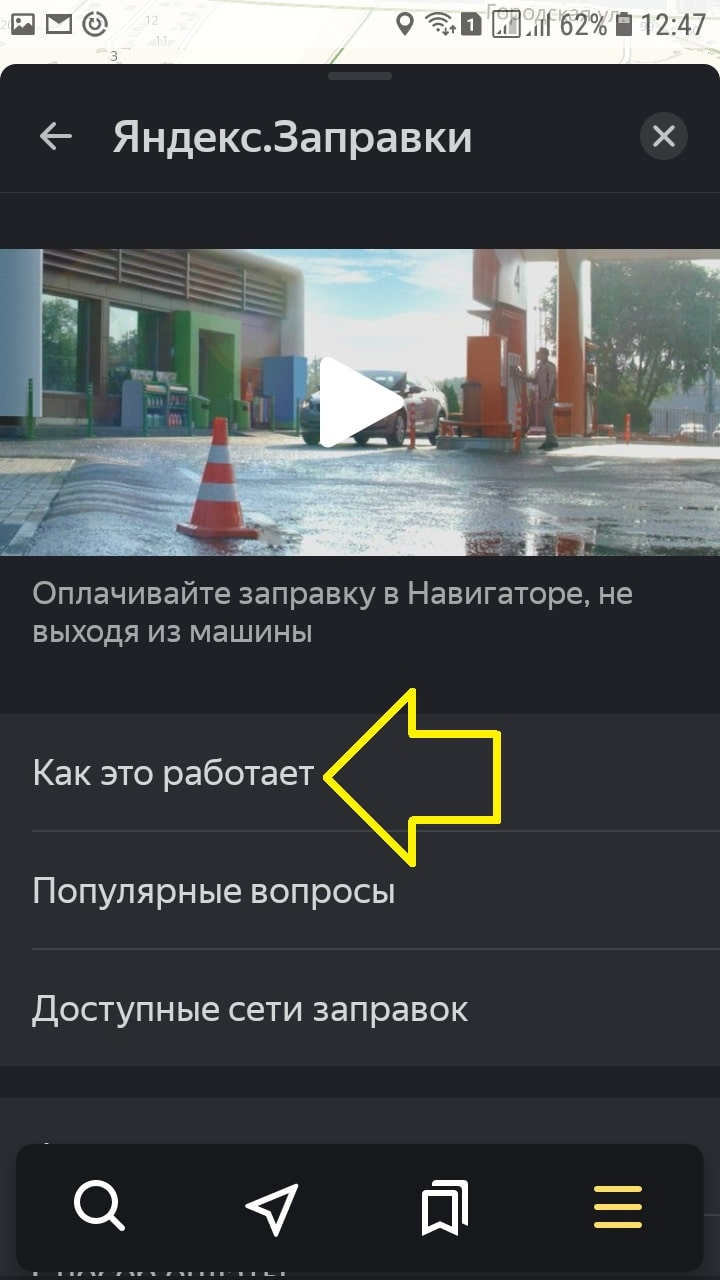 видео инструкция